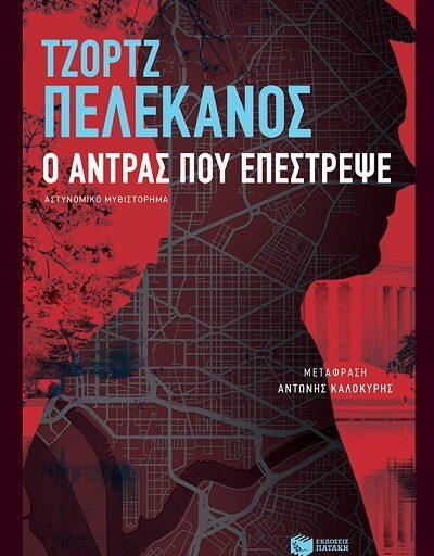 """""""Ο άντρας που επέστρεψε"""" το νέο βιβλίο του Τζορτζ Πελεκάνος κυκλοφορεί από τις εκδόσεις Πατάκης"""