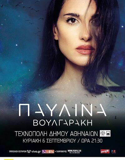 Η Παυλίνα Βουλγαράκη στην Τεχνόπολη την Κυριακή 6 Σεπτεμβρίου