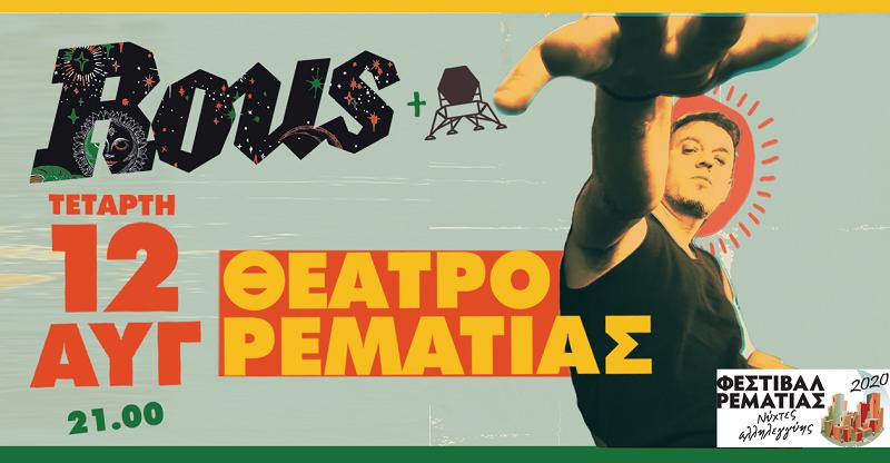 Κερδίστε 2 διπλές για την εμφάνιση του Rous στο θέατρο Ρεματιάς για την Τετάρτη 12 Αυγούστου (ο διαγωνισμός ακυρώθηκε)