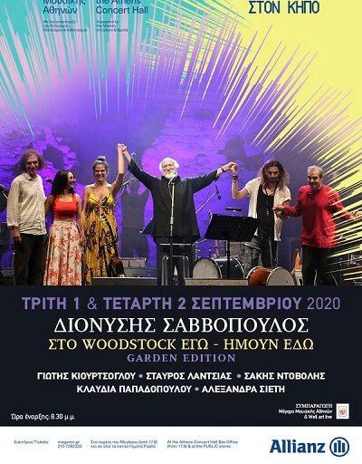"""""""Στο Woodstock εγώ - ήμουν εδώ"""" ο Διονύσης Σαββόπουλος στον Κήπο του Μεγάρου την Τρίτη 1η Σεπτεμβρίου"""