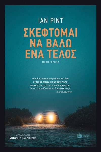 """""""Σκέφτομαι να βάλω ένα τέλος"""" το νέο βιβλίο του Ίαν Ριντ κυκλοφορεί από τις εκδόσεις Πατάκης"""