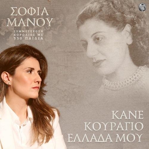 """""""Κάνε κουράγιο Ελλάδα μου"""" νέο τραγούδι από την Σοφία Μάνου"""
