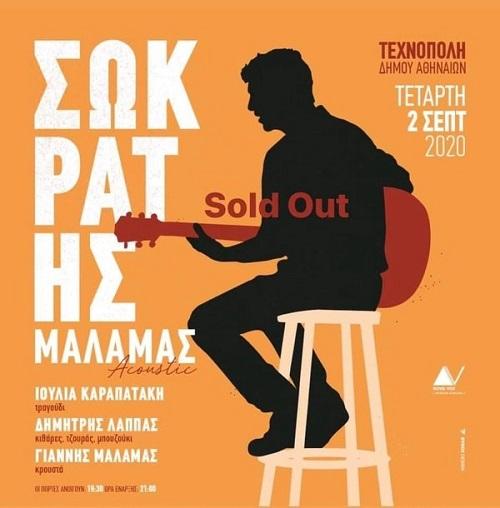 Sold out η συναυλία του Σωκράτη Μάλαμα στην Τεχνόπολη την Τετάρτη 2 Σεπτεμβρίου