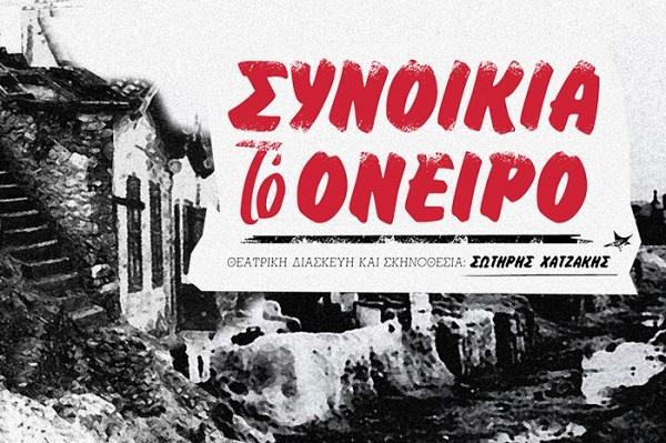 """""""Συνοικία το όνειρο"""" έρχεται στο Γυάλινο Μουσικό θέατρο από την Παρασκευή 16 Οκτωβρίου"""
