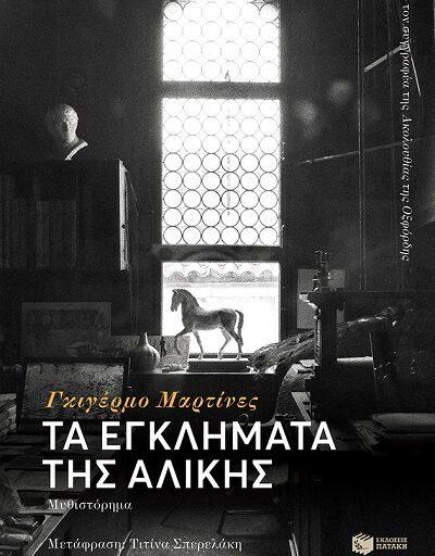 """""""Τα εγκλήματα της Αλίκης"""" το νέο βιβλίο του Γκιγέρμο Μαρτίνες κυκλοφορεί από τις εκδόσεις Πατάκης"""