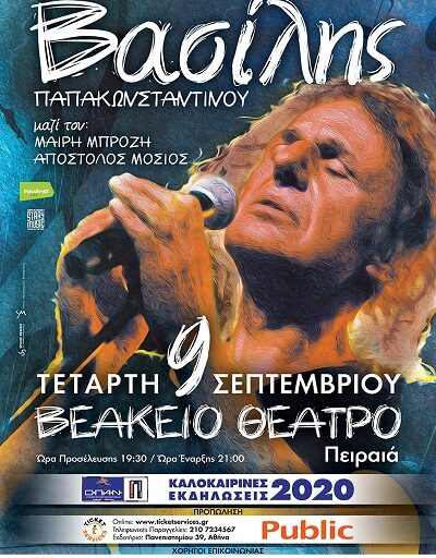 Ο Βασίλης Παπακωνσταντίνου στο Βεάκειο θέατρο Πειραιά την Τετάρτη 9 Σεπτεμβρίου