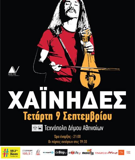 Οι Χαΐνηδες απόψε στην Τεχνόπολη Δήμου Αθηναίων και μέσω livestram μόνο με 3€