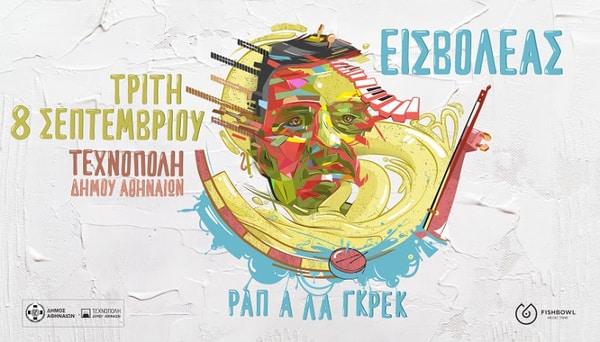 Εισβολέας τη Τρίτη 8 Σεπτεμβρίου στην Τεχνόπολη Δήμου Αθηναίων