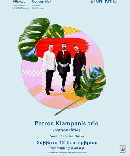 Petros Klampanis trio με Katerine Duska το Σάββατο 12 Σεπτεμβρίου στον Κήπο του Μεγάρου