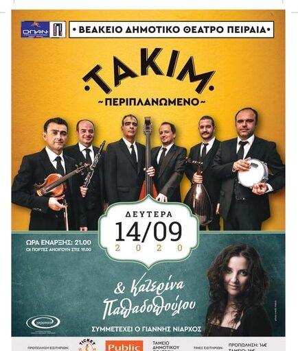 Τακίμ και Κατερίνα Παπαδοπούλου τη Δευτέρα 14 Σεπτεμβρίου στο Βεάκειο Θέατρο Πειραιά