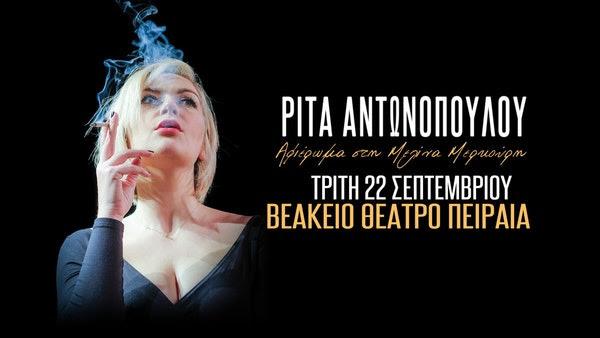 Η Ρίτα Αντωνοπούλου την Τρίτη 22 Σεπτεμβρίου στο Βεάκειο Θέατρο Πειραιά