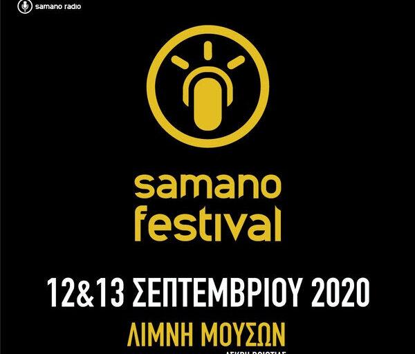 Samano Festival το Σαββατοκύριακο 12-13 Σεπτεμβρίου στη Λίμνη Μουσών, Ασκρή Βοιωτίας