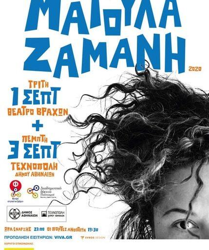 Η Ματούλα Ζαμάνη την Τρίτη 1η Σεπτεμβρίου στο Θέατρο Βράχων