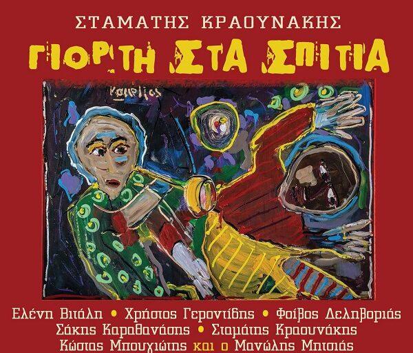 """""""Γιορτή στα σπίτια"""" μια μουσική γιορτή σε cd από τον Σταμάτη Κραουνάκη"""