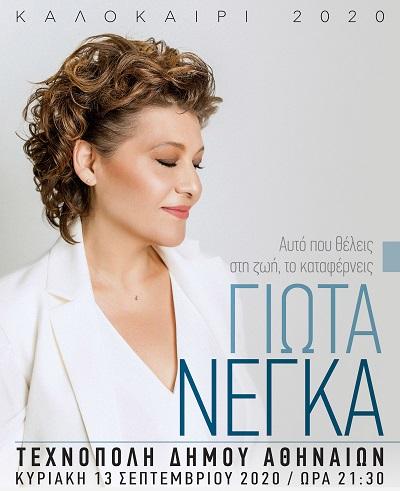 """""""Αυτό που θέλεις στη ζωή, το καταφέρνεις"""" η Γιώτα Νέγκα στην Τεχνόπολη την Κυριακή 13 Σεπτεμβρίου"""