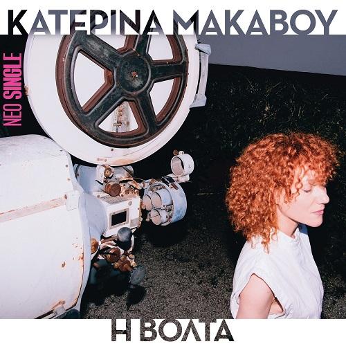 """""""Η βόλτα"""" το νέο single της Κατερίνας Μακαβού κυκλοφορεί ψηφιακά"""