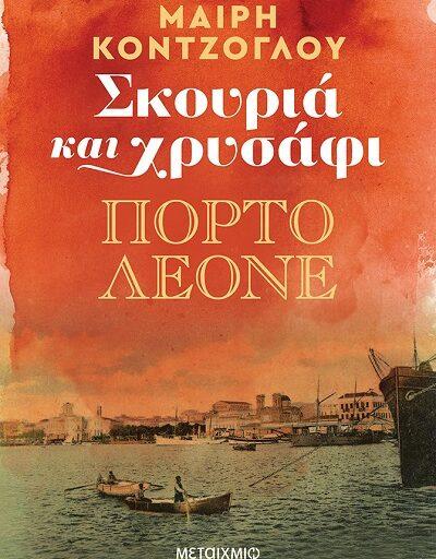 """""""Σκουριά και χρυσάφι"""" το νέο βιβλίο της Μαίρης Κόντζογλου κυκλοφορεί στις 8 Οκτωβρίου από τις εκδόσεις Μεταίχμιο"""