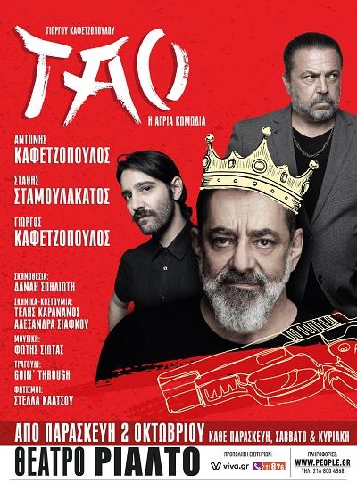 """TAO"" του Γιώργου Καφετζόπουλου, από την Παρασκευή 2 Οκτωβρίου στο θέατρο Ριάλτο"