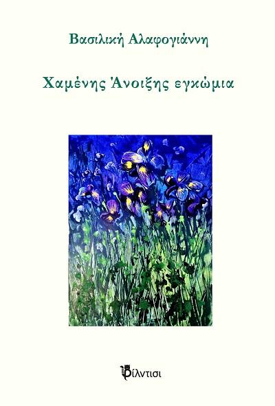 """""""Χαμένης Άνοιξης εγκώμια"""" η 1η ποιητική συλλογής της Βασιλικής Αλαφογιάννη κυκλοφορεί από τις εκδόσεις Φίλντισι"""