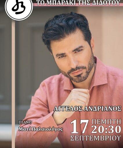 Ο Άγγελος Ανδριανός την Πέμπτη 17 Σεπτεμβρίου στο Μπαράκι της Διδότου