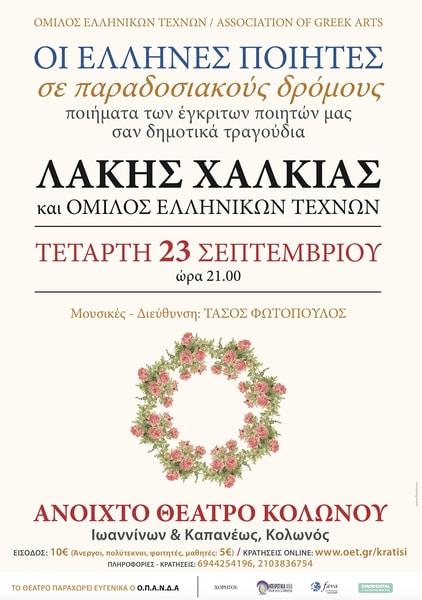Ο Λάκης Χαλκιάς την Τετάρτη 23 Σεπτεμβρίου στο Ανοιχτό Θέατρο Κολωνού