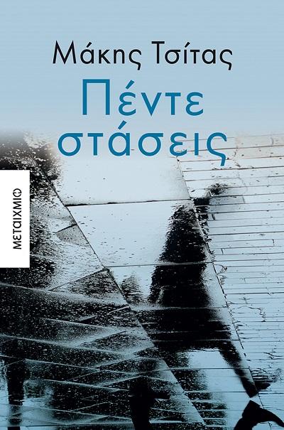 """""""Πέντε στάσεις"""" το βιβλίο του Μάκη Τσίτα θα κυκλοφορήσει στα τσέχικα"""