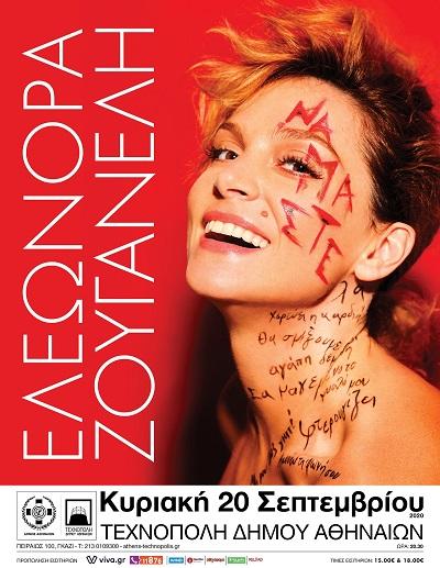 """""""Να'μαστε"""" η Ελεωνόρα Ζουγανέλη στην Τεχνόπολη του δήμου Αθηναίων την Κυριακή 20 Σεπτεμβρίου"""