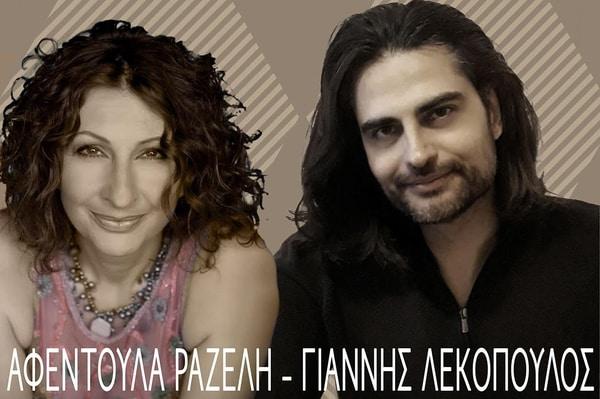 Η Αφεντούλα Ραζέλη και ο Γιάννης Λεκόπουλος το Σάββατο 19 Σεπτεμβρίου στο Micraasia Fez