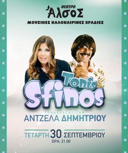Ο Tonis Sfinos με την Άντζελα Δημητρίου την Τετάρτη 30 Σεπτεμβρίου στο Θέατρο Άλσος