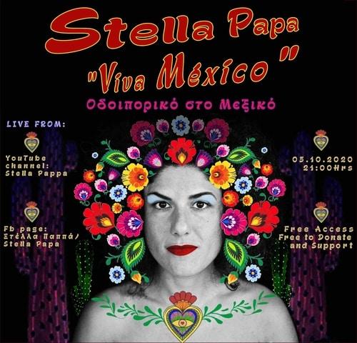 Η Στέλλα Παππά τη Δευτέρα 5 Οκτωβρίου σε online συναυλία