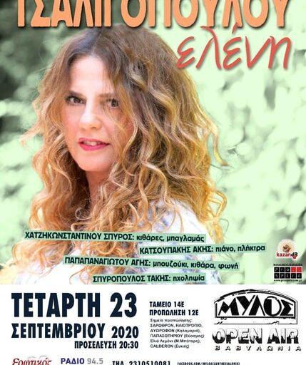 Η Ελένη Τσαλιγοπούλου την Τετάρτη 23 Σεπτεμβρίου στο Mylos Open Air, Θεσσαλονίκη