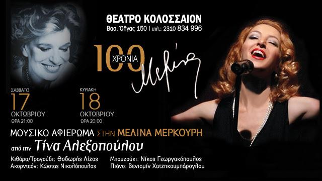 «100 χρόνιαΜελίνα» με την Τίνα Αλεξοπούλου το Σάββατο 17 και την Κυριακή 18 Οκτωβρίου στο κινηματοθέατρο Κολοσσαίο, στη Θεσσαλονίκη