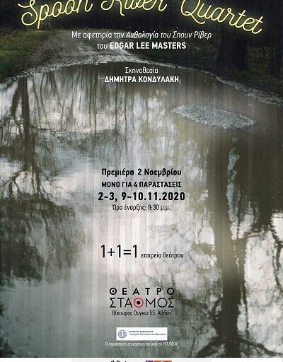 """Spoon River Quartet"" από την Δευτέρα 2 Νοεμβρίου στο θέατρο Σταθμός"