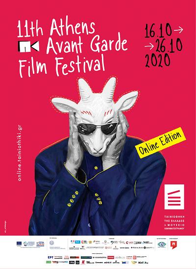 11ο Φεστιβάλ Κινηματογράφου της Αθήνας από τις 16 μέχρι τις 26 Οκτωβρίου