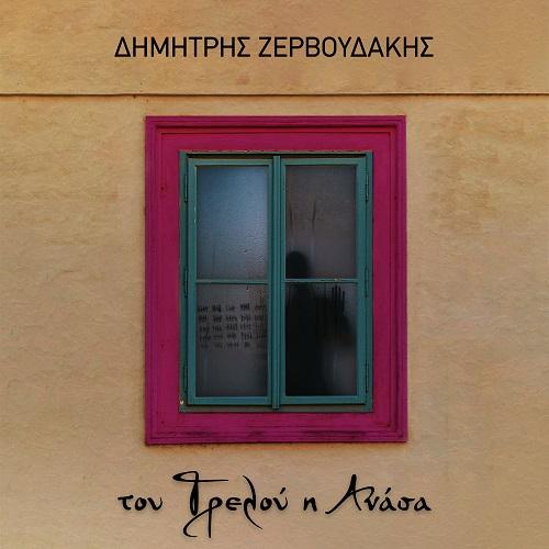 """""""Του τρελού η ανάσα"""" το νέο album του Δημήτρη Ζερβουδάκη κυκλοφορεί ψηφιακά"""