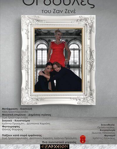"""""""Οι δούλες"""" του Ζαν Ζενέ για μία παράσταση την Κυριακή 11 Νοεμβρίου στον πολυχώρο Εξαρχείον"""