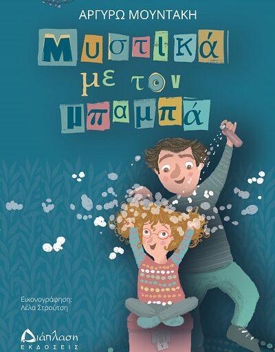 """""""Μυστικά με τον μπαμπά"""" το νέο βιβλίο της Αργυρώς Μουντάκη κυκλοφορεί από τις εκδόσεις Διάπλαση"""