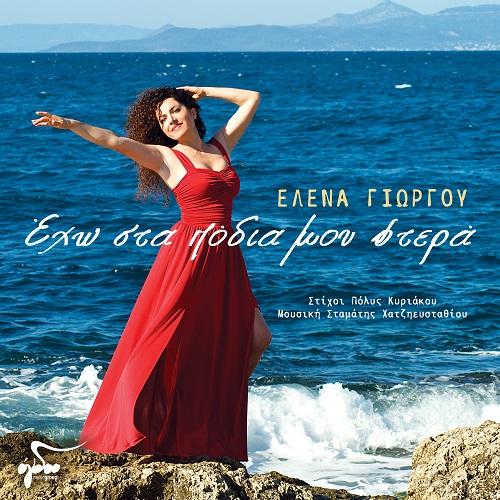 """""""Έχω στα πόδια μου φτερά"""" το νέο single της Έλενας Γεωργίου κυκλοφορεί από το Ogdoo Music group"""