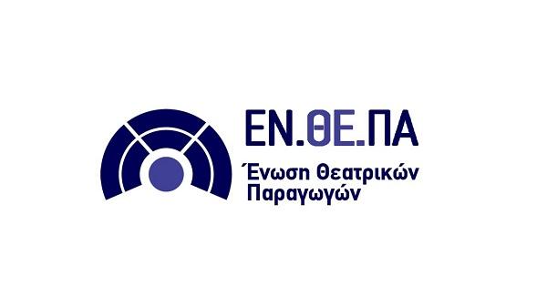 Ανακοίνωση της Ένωσης θεατρικών παραγωγών σχετικά με τα μέτρα για την πανδημία