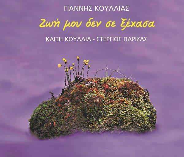 """""""Ζωή μου δεν σε ξέχασα"""" το νέο album του Γιάννη Κουλιά κυκλοφορεί από τις εκδόσεις Μετρονόμος"""