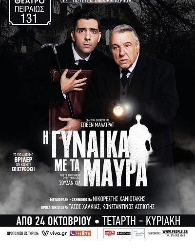 """""""Η γυναίκα με τα Μαύρα"""" από το Σάββατο 24 Οκτωβρίου στο θέατρο Πειραιώς 131"""