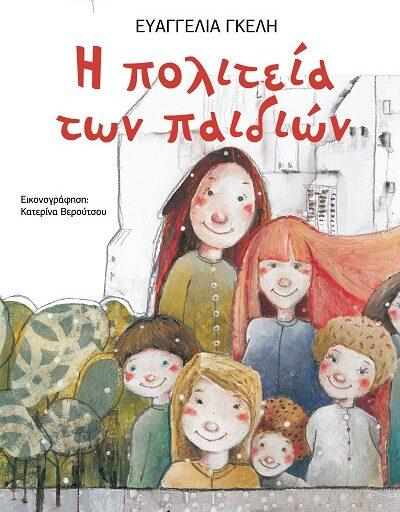 """""""Η πολιτεία των παιδιών"""" το νέο βιβλίο της Ευαγγελίας Γκέλη κυκλοφορεί από τις εκδόσεις Διάπλαση"""