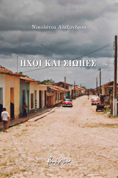 """""""Ήχοι και σιωπές"""" το νέο βιβλίο της Νικολέττας Αλεξάνδρου κυκλοφορεί από τις εκδόσεις Βακχικόν"""