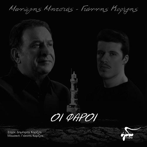 """""""Οι φάροι"""" νέο single από τον Γιάννη Κορίζη με την συμμετοχή του Μανώλη Μητσιά"""