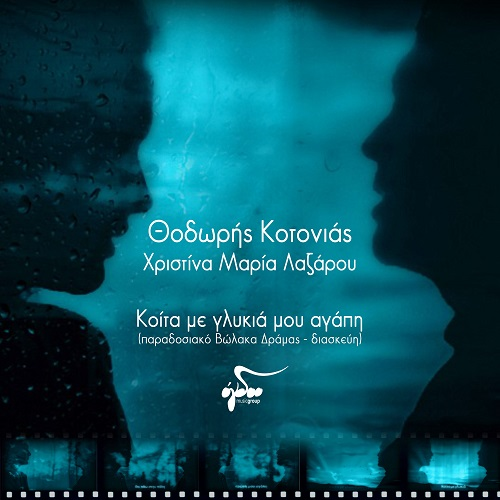 """""""Κοίτα με γλυκιά μου αγάπη"""" νέο single από τον Θοδωρή Κοτωνιά και την Μαρία Λαζάρου κυκλοφορεί"""