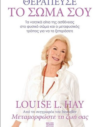"""""""Η τέχνη της ζωής"""" το νέο βιβλίο της Louise L. Hay κυκλοφορεί από την Brainfood"""