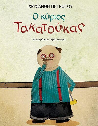 """""""Ο κύριος Τακατούκας"""" το νέο βιβλίο της Χρυσάνθης Πετρωτού κυκλοφορεί από τις εκδόσεις Διάπλαση"""