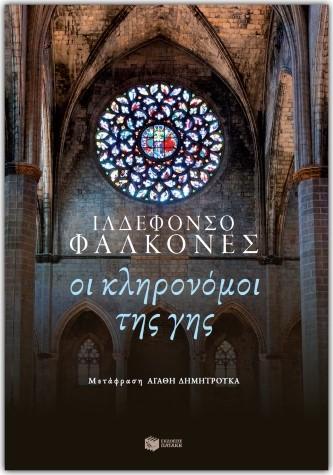 """""""Οι κληρονόμοι της γης"""" το νέο βιβλίο του Ιλδεφόνσο Φαλκόνες κυκλοφορεί στις 16 Οκτωβρίου από τις εκδόσεις Πατάκη"""