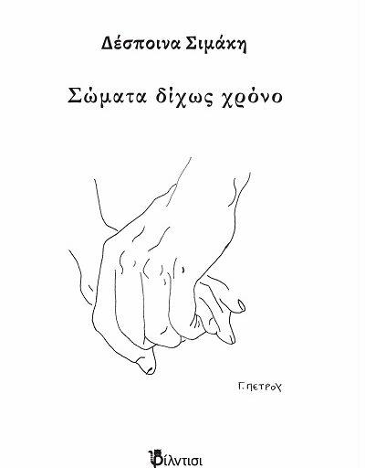 """""""Σώματα δίχως χρόνο"""" το νέο βιβλίο της Δέσποινας Σιμάκη κυκλοφορεί από τις εκδόσεις Φίλντισι"""