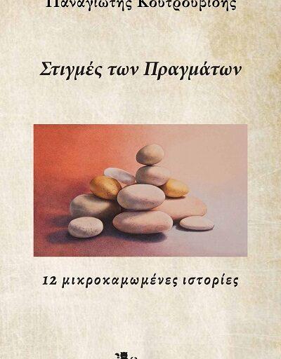 """""""Στιγμές των πραγμάτων"""" το νέο βιβλίο του Παναγιώτη Κουτρουβίδη κυκλοφορεί από τις εκδόσεις Φίλντισι"""